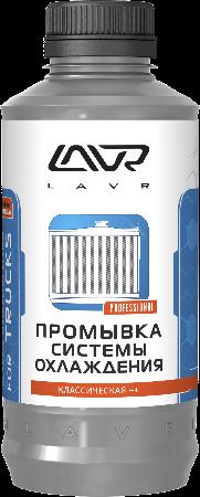 LAVR,  Классическая промывка системы охлаждения (на 25-35л), 1104