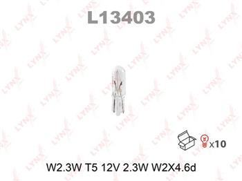 LYNX, W2.3W 12V W2.1X4.6D, (L13403), Япония