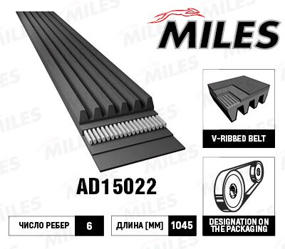 MILES, ремень поликлиновой, 6PK1045/AD15022, Китай