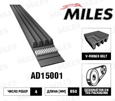 MILES, ремень поликлиновой, 4PK850/AD15001, Китай