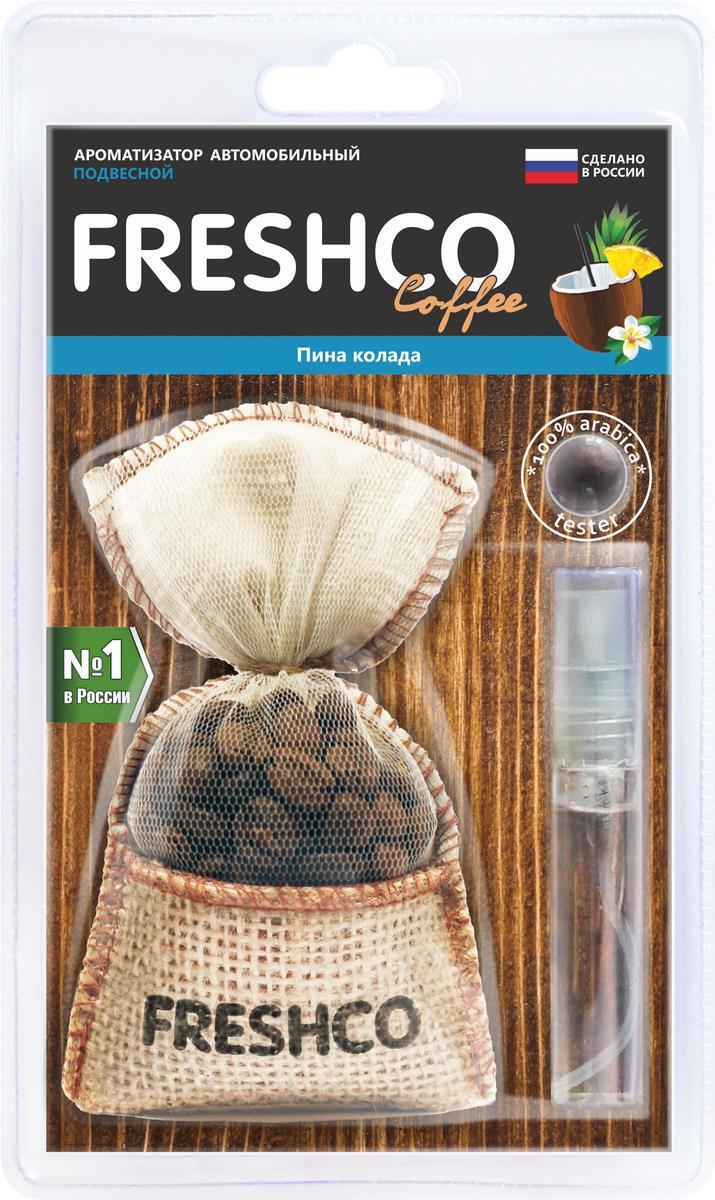 AZARD, Ароматизатор Coffe Freshco Пина колада, мешочек подвесной, CF-07