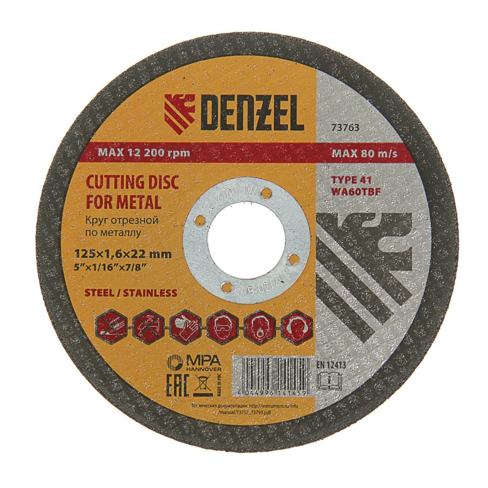 Круг отрезной по металлу , 125*1,6*22,2 мм, Denzel