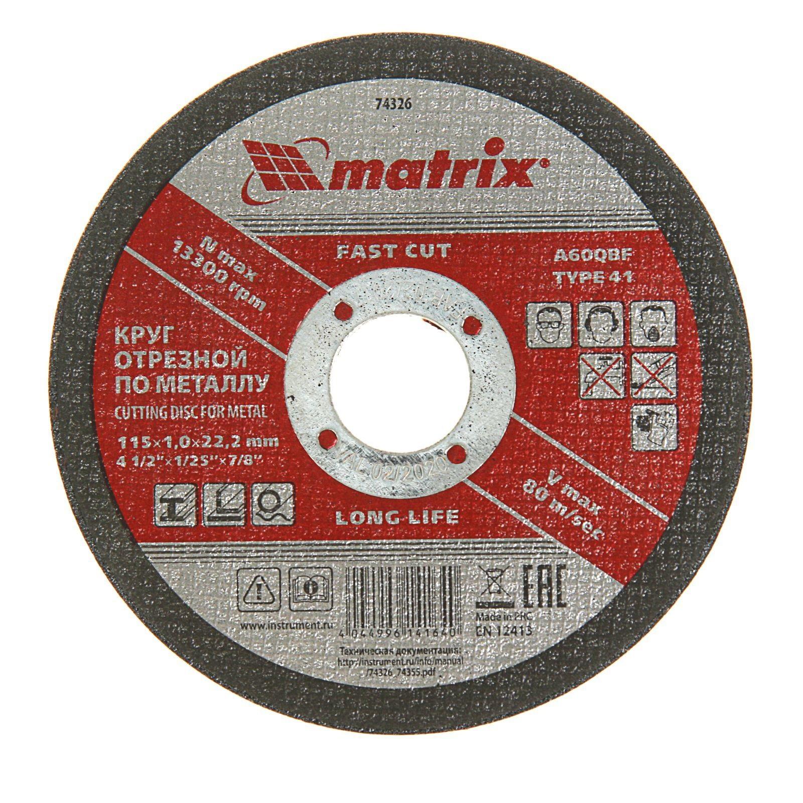 Круг отрезной по металлу , 115*1,0*22,2 мм, Matrix