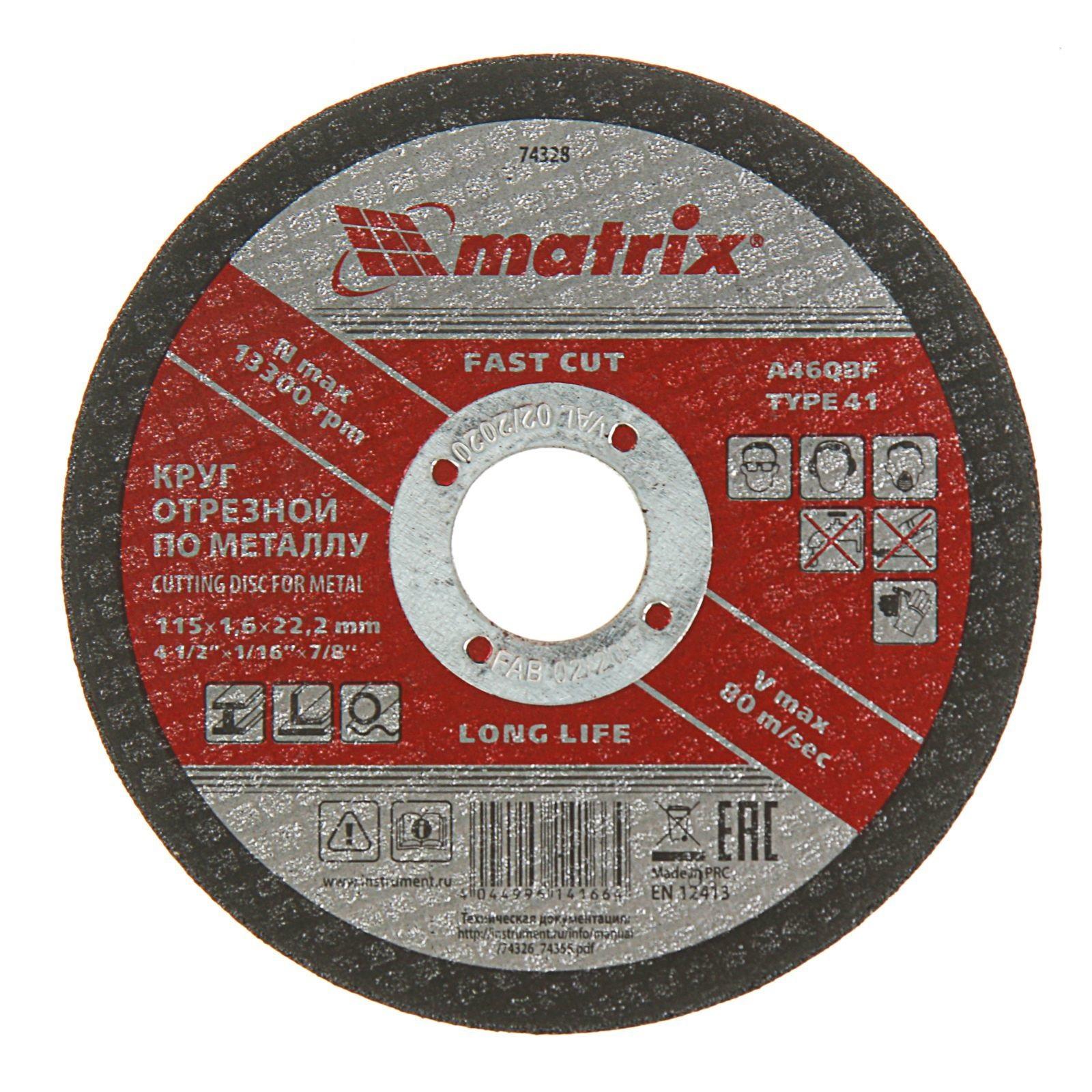 Круг отрезной по металлу , 115*1,6*22,2 мм, Matrix