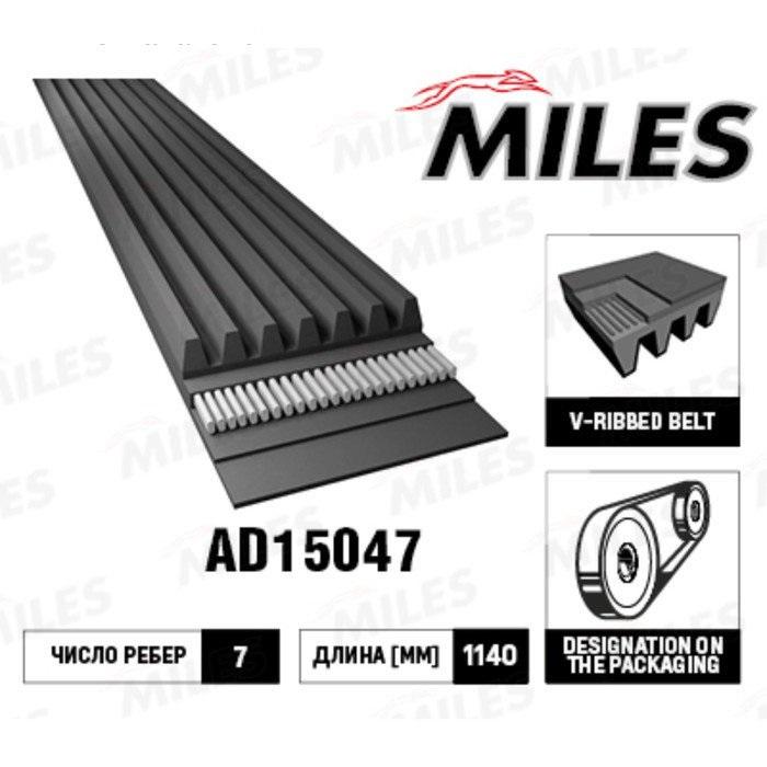 MILES, ремень поликлиновой, 7PK1140/AD15047, Китай