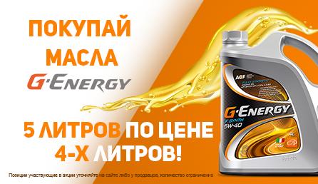 5 литров масла G-Energy по цене 4-х