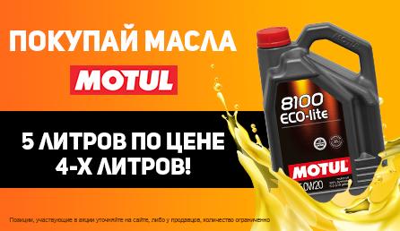 5 литров масла Motul по цене 4-х