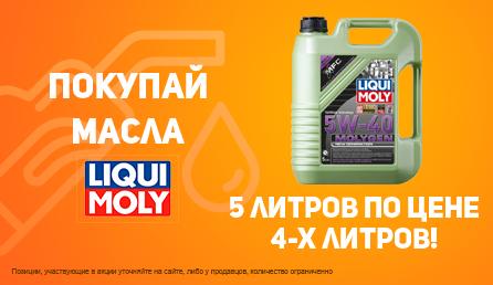 5 литров масла Liqui Moly по цене 4-х