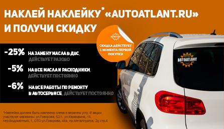 Наклей наклейку «Autoatlant.ru» и получи скидку